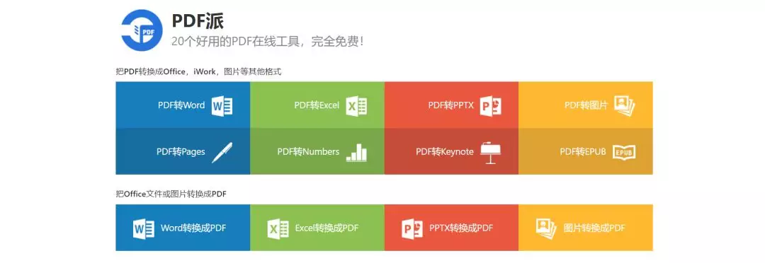 PDF 格式转换攻略-兀云资源网