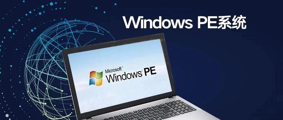 PE系统下载安装-兀云资源网