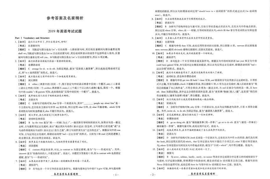 河南专升本2006-2019年英语真题答案-兀云资源网