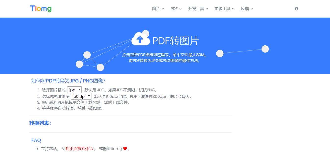 在线PDF转图片免费工具-兀云资源网