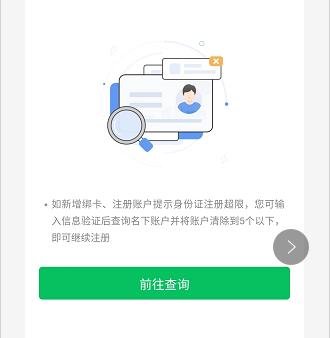 微信如何查询,自己身份证绑定了几个号?-兀云资源网