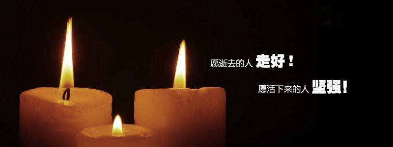 国务院公告:2020年4月4日举行全国性哀悼活动-兀云资源网