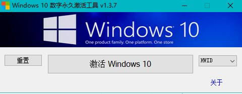 Win10数字永久激活工具v1.3.7 汉化版-兀云资源网