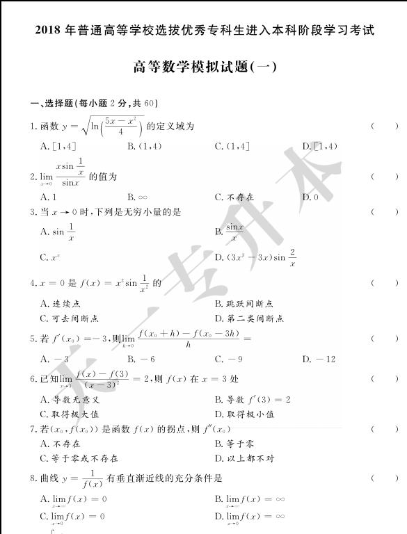 2018专升本天一高等数学最后六套卷(押题密训)-兀云资源网