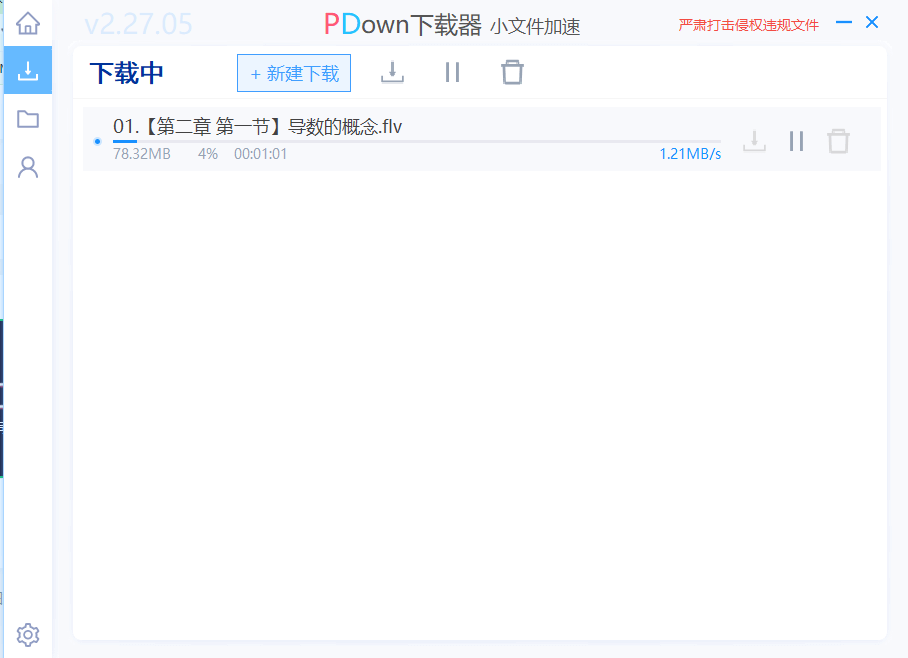 PDwon下载器 – 百度网盘下载加速 小文件加速-兀云资源网