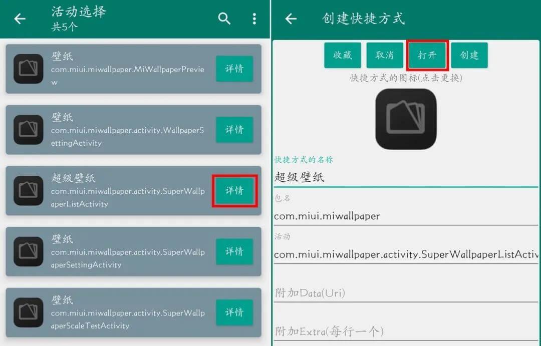 教程 | 小米MIUI12非官方支持机型使用超级壁纸-兀云资源网