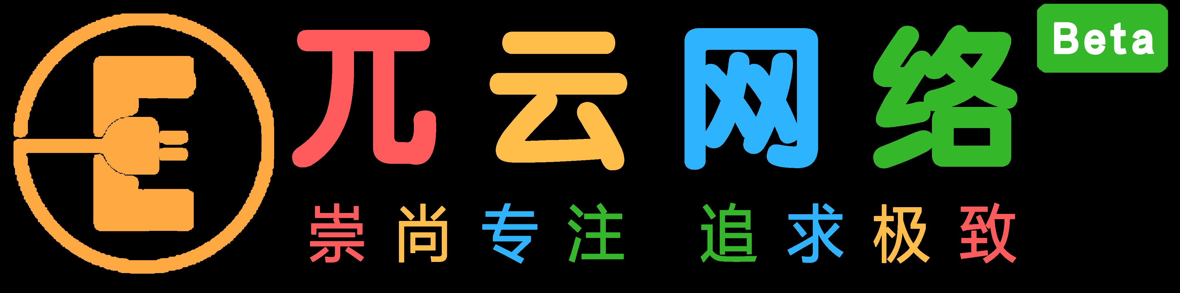 兀云资源网-专注精品 追求极致
