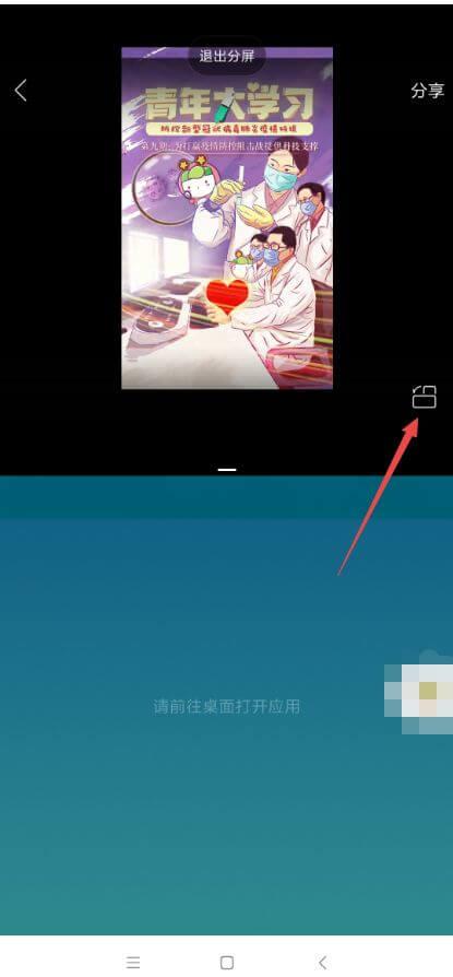 """""""青年大学习""""快速学习方法-兀云资源网"""