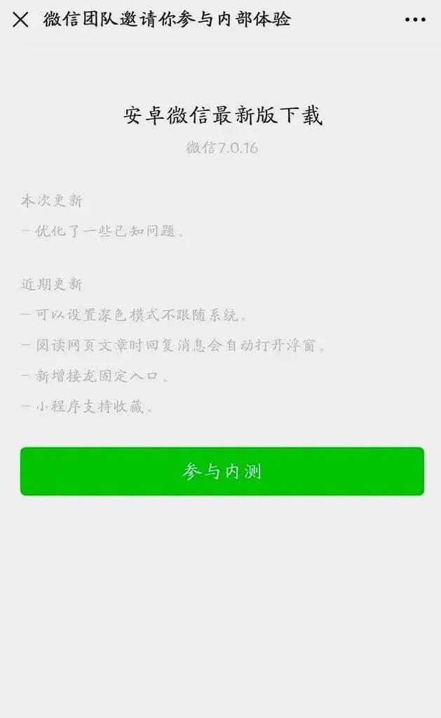 内测 | 微信7.0.16内测版邀你体验