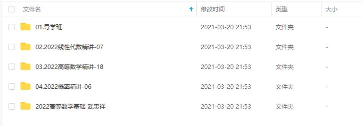 图片[5]-2022考研资料分享(持续更新)-兀云资源网